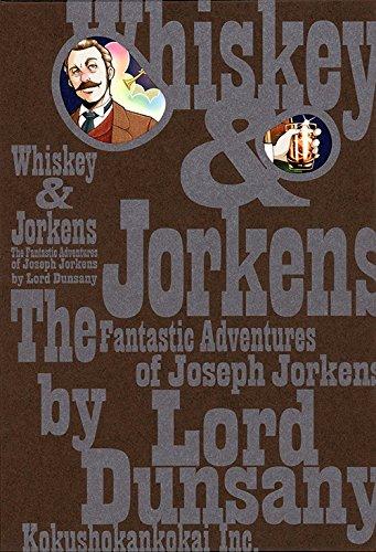 ウィスキー&ジョーキンズ: ダンセイニの幻想法螺話