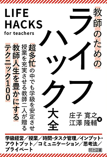 教師のためのライフハック大全