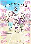 セブンティドリームズ 2 (BUNCH COMICS)