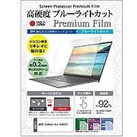 メディアカバーマーケット ASUS ZenBook Duo UX481FL [14インチ(1920x1080)] 機種で使える 【クリア 光沢 ブルーライトカット 強化ガラスと同等 高硬度9H 液晶保護 フィルム】