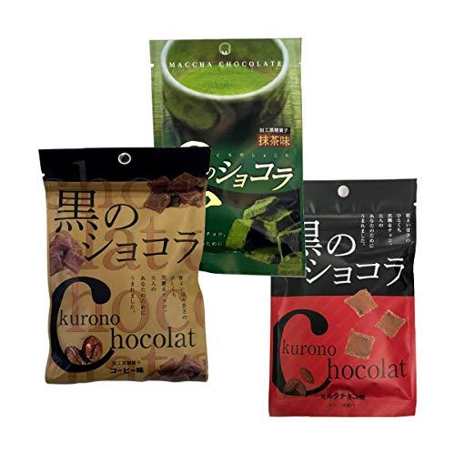 【沖縄県産黒糖使用】黒のショコラ 抹茶、コーヒー、ミルクチョコ セット 120g(40g×3袋セット)