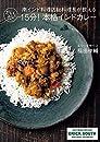 南インド料理店総料理長が教える だいたい15分!本格インドカレー