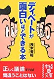 ディベートが面白いほどできる本 (中経の文庫)