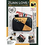 ZUAN LOVE! 「図案スケッチブック」がある毎日。【特別付録:ポーチ】 (TJMOOK)