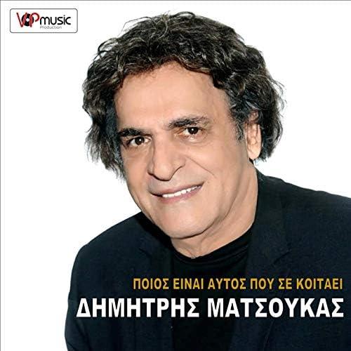 Dimitris Matsoukas