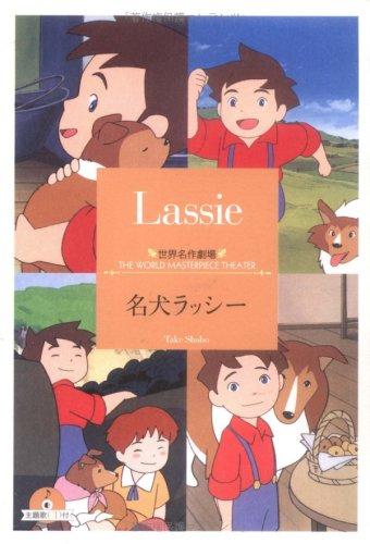 名犬ラッシー (竹書房文庫―世界名作劇場)の詳細を見る