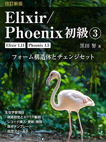 改訂新版 Elixir/Phoenix 初級③: フォーム構造体とチェンジセット (OIAX Books)
