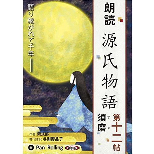 『源氏物語(十二) 須磨(すま)』のカバーアート