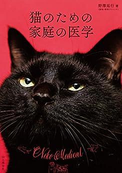 [野澤 延行]の猫のための家庭の医学