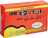 教育楽器 ニューギターペット(特殊湿度調節剤)JO-GPET