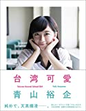 台湾可愛 Taiwan Kawaii School Girl