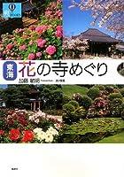 東海 花の寺めぐり (爽BOOKS)