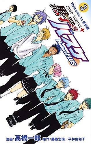 黒子のバスケ Replace PLUS 3 (ジャンプコミックス)