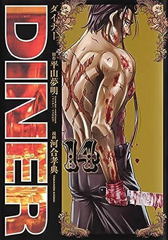 DINERダイナー 14 (ヤングジャンプコミックス)