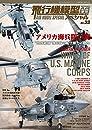 飛行機模型スペシャル 33  2021年 05 月号: モデルアート 増刊
