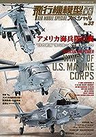 飛行機模型スペシャル(33) 2021年 05 月号 [雑誌]: モデルアート 増刊