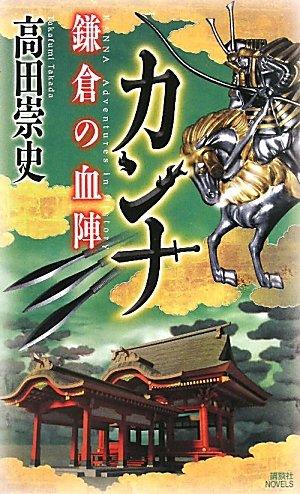 カンナ 鎌倉の血陣 (講談社ノベルス)