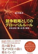 表紙: 競争戦略としてのグローバルルール | 藤井 敏彦