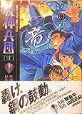機神兵団 2 (少年キャプテンコミックススペシャル)