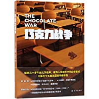 The Chocolate War (Chinese Edition)