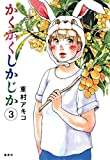かくかくしかじか 3 (愛蔵版コミックス)