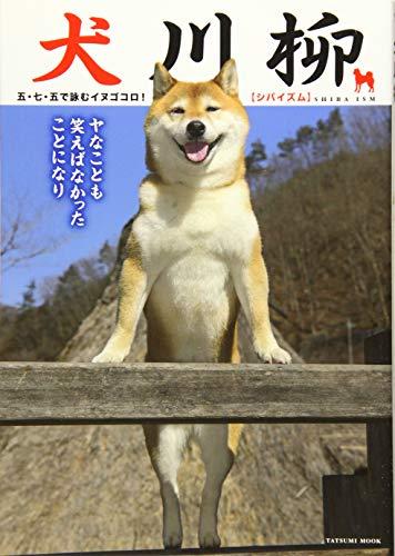 犬川柳 シバイズム (タツミムック)