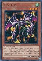 ドル・ドラ ノーマル 遊戯王 デッキカスタムパック01 dc01-jp013