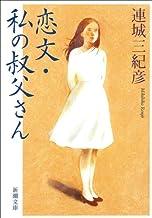 表紙: 恋文・私の叔父さん (新潮文庫)   連城 三紀彦