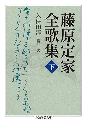 藤原定家全歌集 下 (ちくま学芸文庫)