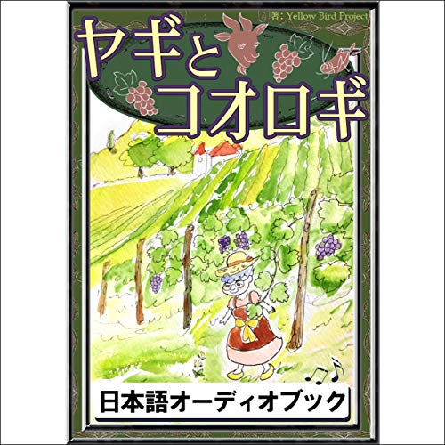 Diseño de la portada del título [109巻] ヤギとコオロギ: きいろいとり文庫 その109