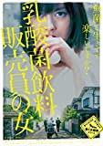 乳酸菌飲料販売員の女[DVD]