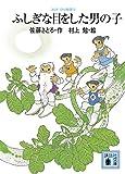 コロボックル物語4 ふしぎな目をした男の子 (講談社文庫)