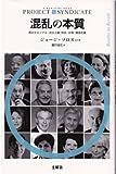 混乱の本質 (プロジェクトシンジケート叢書)