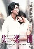 失楽園[DVD]