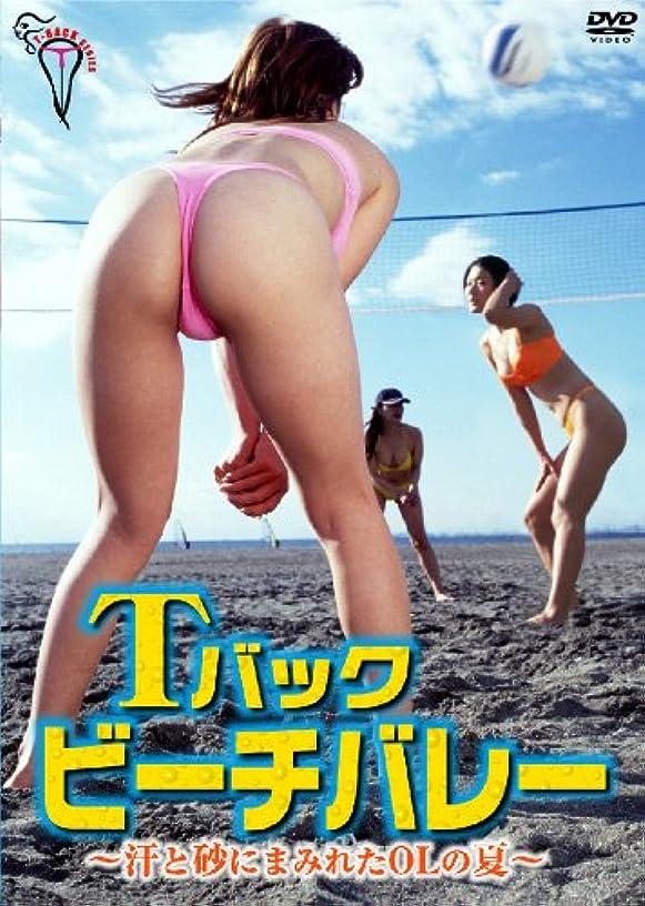 うなずく歯科医アジアTバックビーチバレー~汗と砂にまみれたOLの夏~ [DVD]