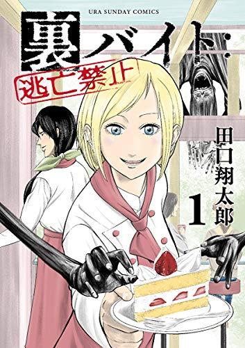 裏バイト:逃亡禁止(1) (裏少年サンデーコミックス)