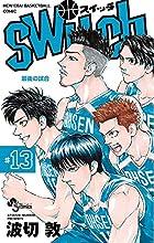 switch 第13巻