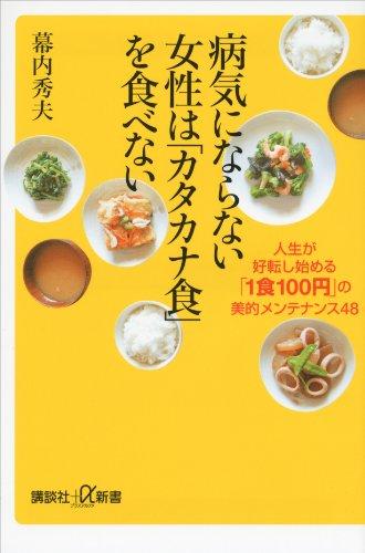 病気にならない女性は「カタカナ食」を食べない 人生が好転し始める「1食100円」の美的メンテナンス48 (講談社+α新書)