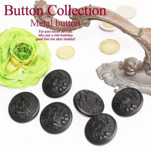 BT-097 【メタルボタン】【30mm】【つやけし黒】高級感を感じるマットブラックのエンブレムメタルボタン【1個】ブローチ/手芸/コサージュ/ブラウス/英国調/アクセサリー/業販/卸