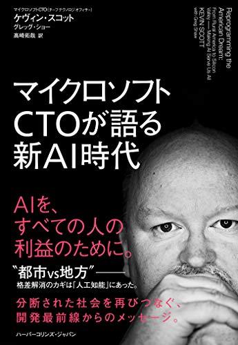 マイクロソフトCTOが語る新AI時代 (ハーパーコリンズ・ノンフィクション)