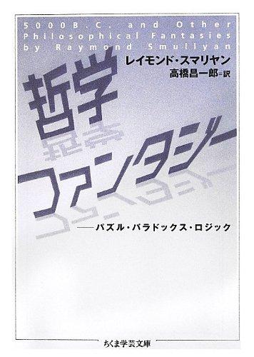 哲学ファンタジー:パズル・パラドックス・ロジック (ちくま学芸文庫)