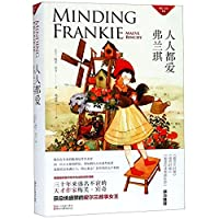 Minding Frankie (Chinese Edition)