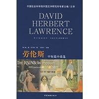外国文学名著典藏劳伦斯中短篇小说选