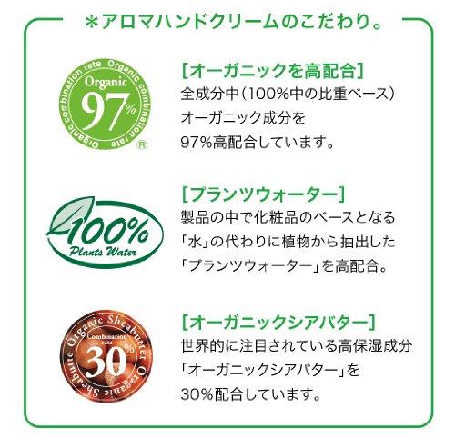 マドンナ『オーガニックマドンナアロマハンドクリーム(161)』