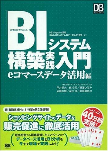 BIシステム構築実践入門 eコマースデータ活用編 (DB Magazine SELECTION)の詳細を見る