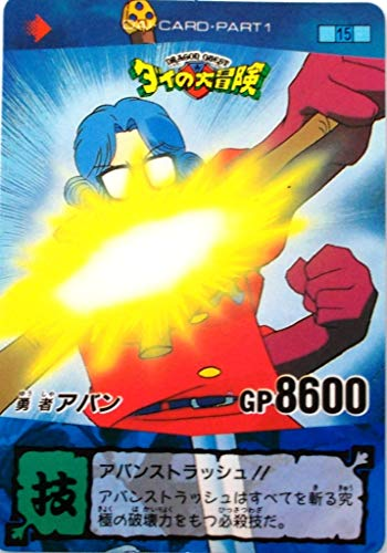 バンダイ カードダス ダイの大冒険 No.15 勇者アバン ノーマルカード DAB003