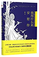Comfort You (Private Files of A Female Psychological Consultant) (Chinese Edition)