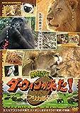 劇場版 ダーウィンが来た! アフリカ新伝説 [DVD] image