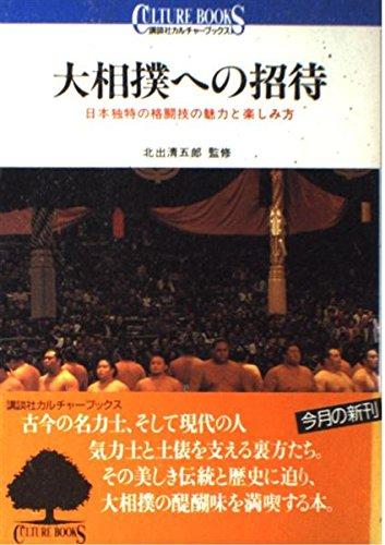 大相撲への招待―日本独特の格闘技の魅力と楽しみ方 (講談社カルチャーブックス)