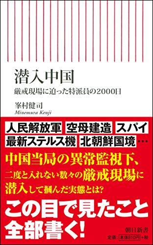 潜入中国 厳戒現場に迫った特派員の2000日 (朝日新書)